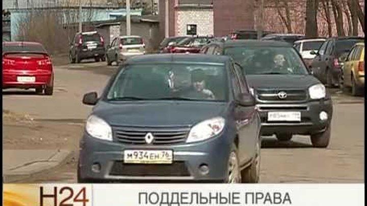 Полицейские изъяли два десятка фальшивых водительских прав