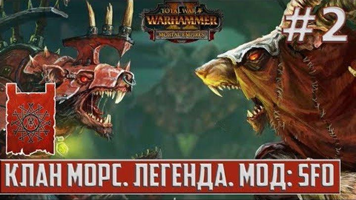 Прохождение за Клан Морс. Легенда. Империи Смертных. Мод: SFO. Total War: Warhammer 2. # 2