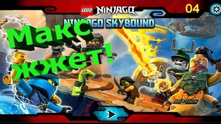 Мультики для детей Лего Ниндзяго 3d #004 новые видео для детей Максим играет в детские игры