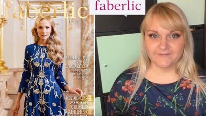 Faberlic новинки 17 каталога и план покупок