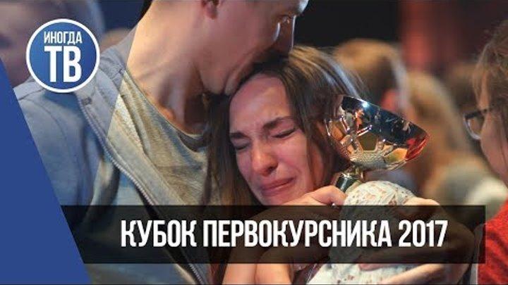 Кубок первокурсника 2017 // ИногдаТВ