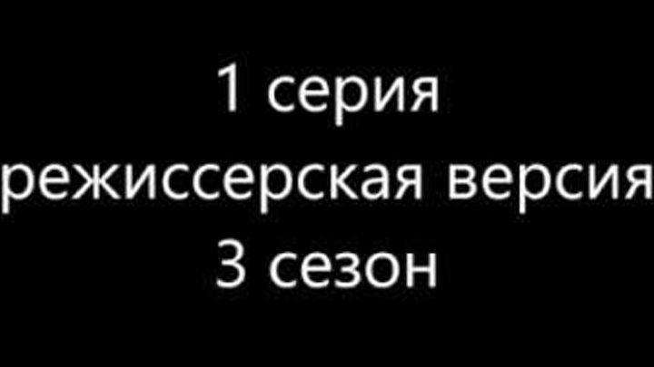 шок сериал SOSеди 3 сезон 1 серия ИПОТЕЧНЫЙ МИНИМАЛИЗМ режиссерская версия