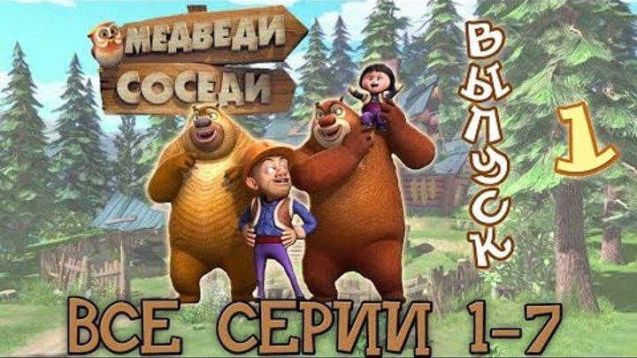 Медведи-соседи Все серии подряд. Выпуск 1 (1-7 серии)