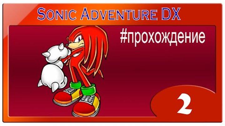 Прохождение Sonic Adventure DX (Наклз) - 2 часть