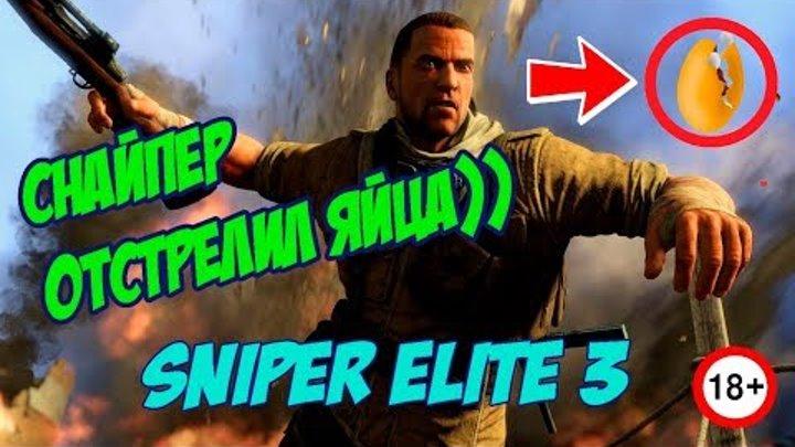 Sniper Elite 3 Прохождение / Форт Руфиджио Элитный снайпер 3
