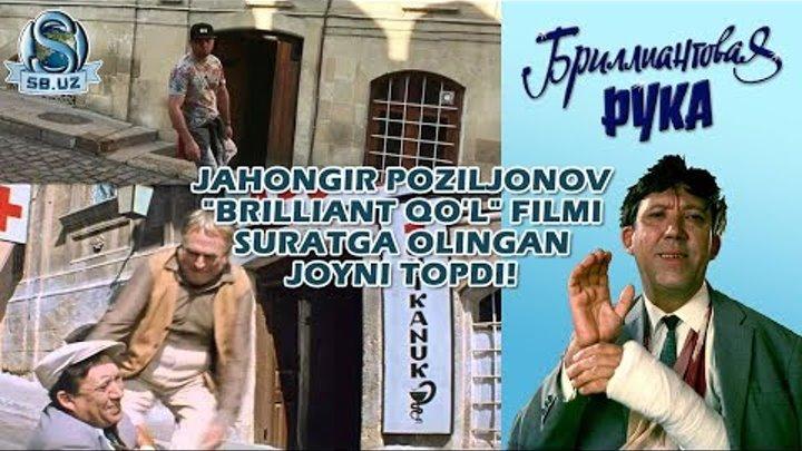 """Jahongir Poziljonov """"Brillant qo'l"""" filmi suratga olingan joyni topdi!"""