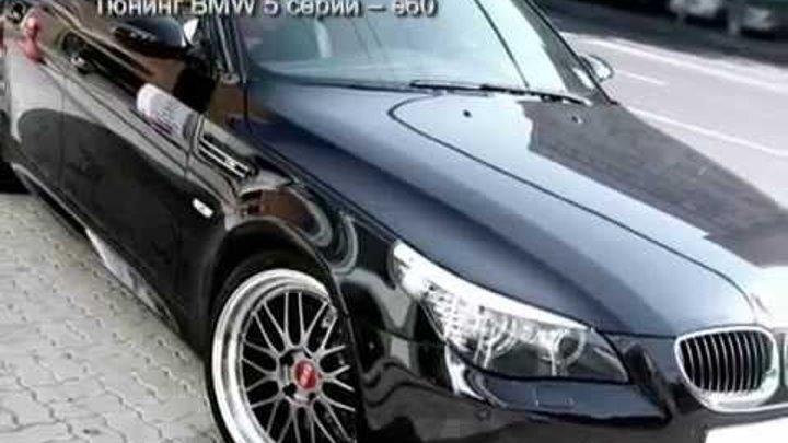 Тюнинг BMW 5 серии -- f10, e60, e39, e34