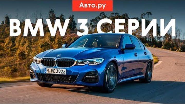 ЧТО У НЕЁ С РУЛЁМ (И ПРИБОРАМИ)? Тест-драйв и обзор BMW 3 серии G20