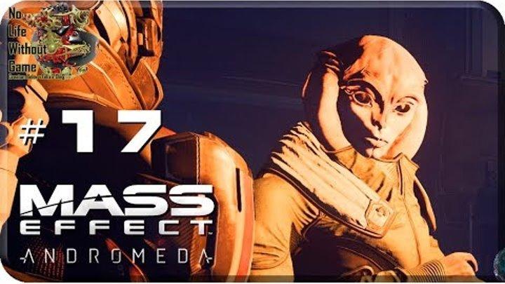 Mass Effect Andromeda[#17] - Браконьеры (Прохождение на русском(Без комментариев))