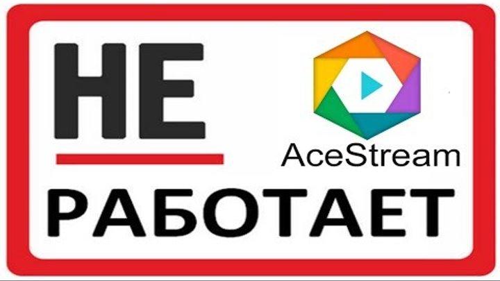 Не работает Ace stream? Как изменить имя учетной записи