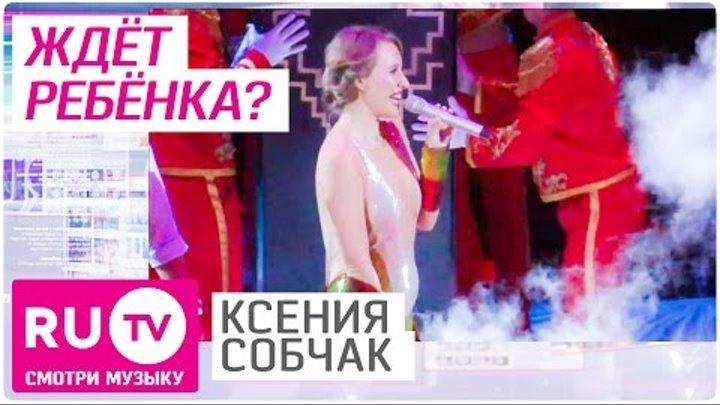 Ксения Собчак ждет ребенка?