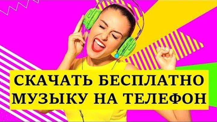 мп3 музыка на телефон скачать бесплатно без регистрации с прослушиванием русские хиты новинки.