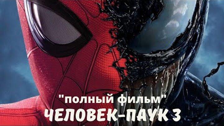 """ИГРОФИЛЬМ """"ЧЕЛОВЕК-ПАУК 3:ВРАГ В ОТРАЖЕНИИ"""" HD (ЗЛОВЕЩАЯ ШЕСТЕРКА)"""