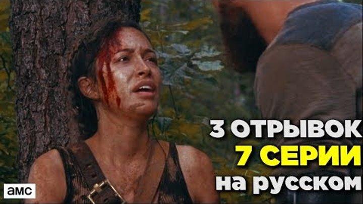 Ходячие мертвецы 9 сезон 7 серия - Аарон не любит Мишон - 3 Отрывок на русском