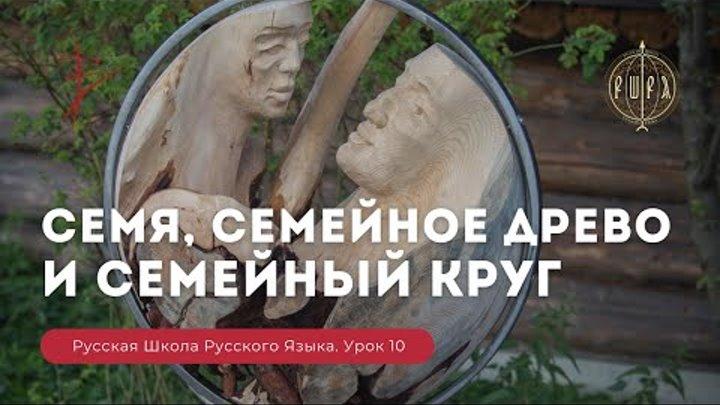 Виталий Сундаков - Русская Школа Русского Языка. Урок 10 / 6 сентября 2016