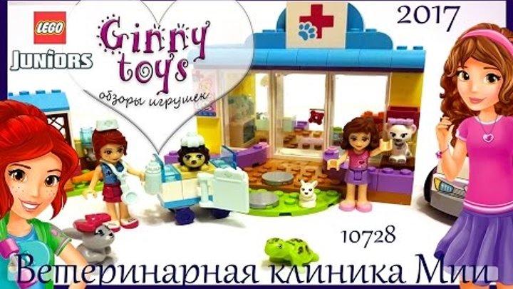 Lego Juniors Ветеринарная клиника Мии 💚 Распаковка Сборка Обзор набора 10728 на русском Ginny toys
