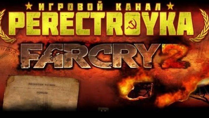 Прохождение Far Cry 2. Часть 2 [Оазис]
