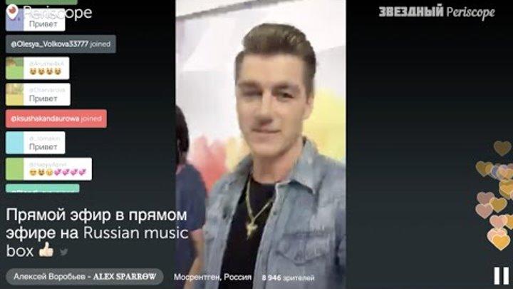 Алексей Воробьев Холостяк 4 - Russian Music BOX