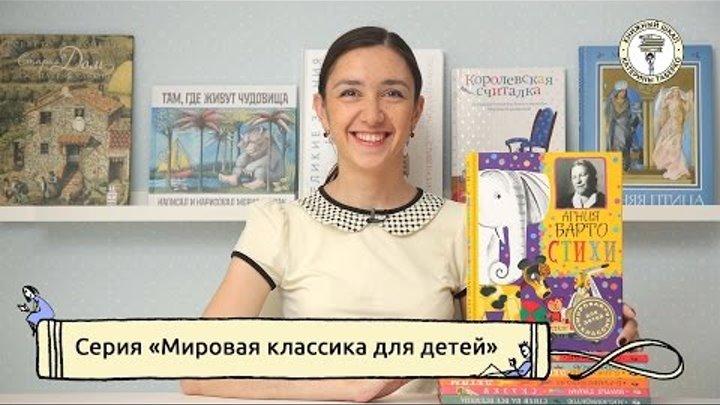 """Детские книги / Серия """"Мировая классика для детей"""""""