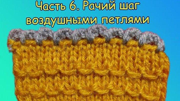 вязание крючком рачий шаг часть 6 рачий шаг с воздушными петлями