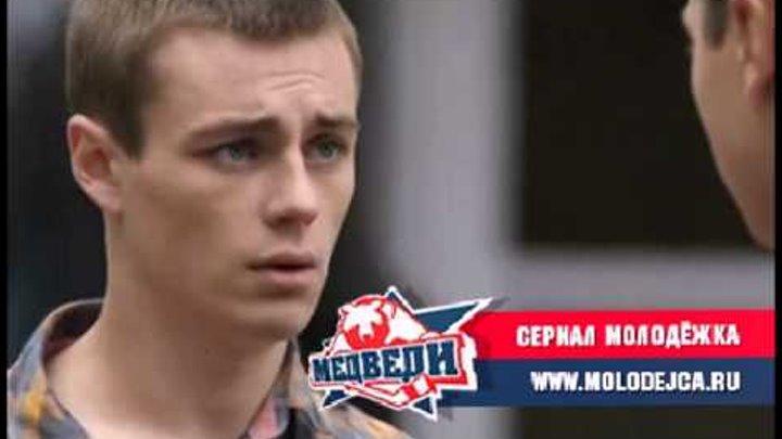Молодежка 2 сезон 7 серия Анонс на 26.11.2014