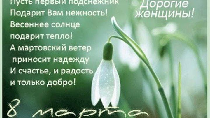8 Марта 2015 год Автор ролика:Сергей Кирилильчук