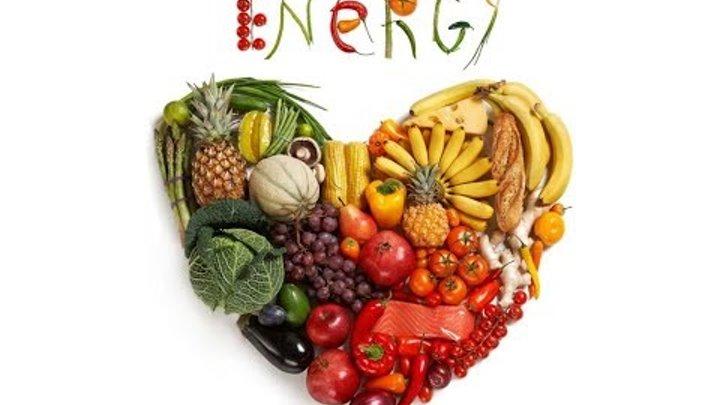 максимальная энергия в пище
