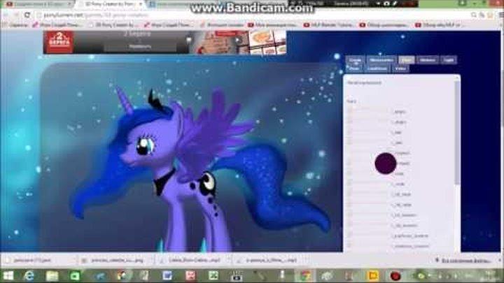 как сделать пони принцессу луну в пони креатор 3д
