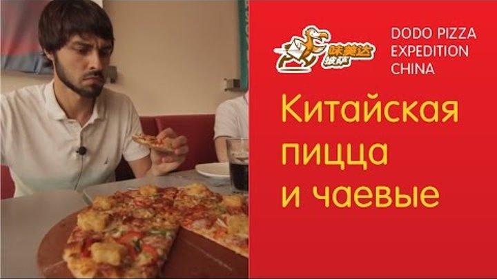Китайская пицца и чаевые. Додо Пицца в Китае - Серия 9