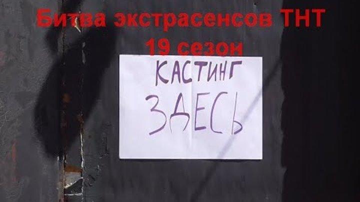 кастинг на Битву экстрасенсов 19 сезон на ТНТ Минск 20 05 2018