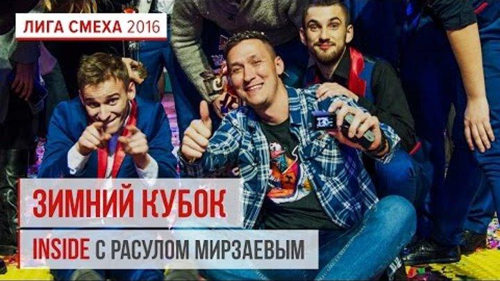 Лига Смеха Inside с Расулом Мирзаевым, Зимний Кубок | Лига Смеха 2016
