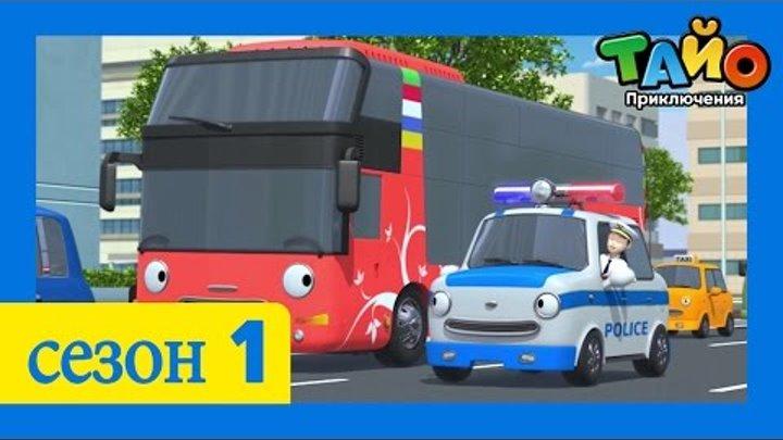 Приключения Тайо, 6 серия - Спасибо, Сито, мультики для детей про автобусы и машинки
