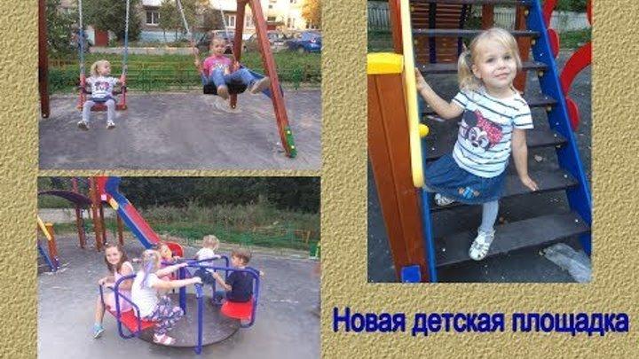 Наша новая детская площадка во дворе