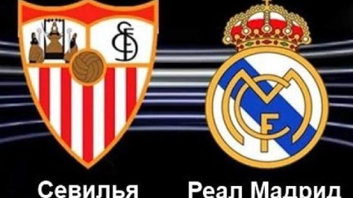 FIFA 17 Севилья - Реал Мадрид. Прогноз матча. Кубок Испании. 1/8 финала, ответный матч.