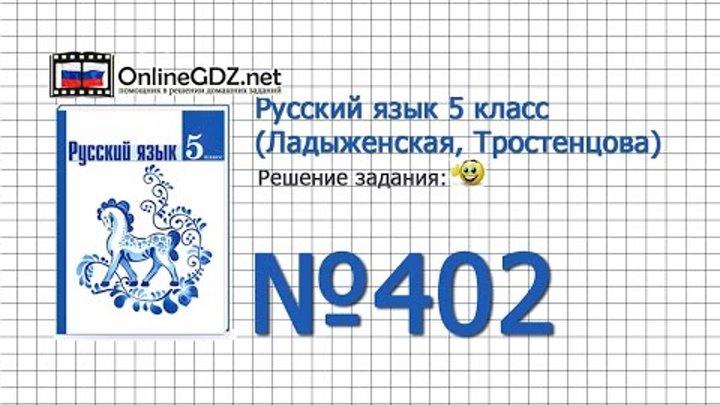 Задание № 402 — Русский язык 5 класс (Ладыженская, Тростенцова)