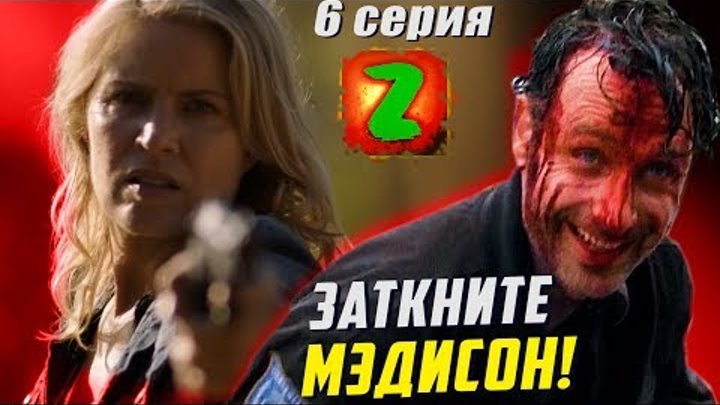Бойтесь Ходячих Мертвецов 3 сезон 6 серия: ЗАТКНИТЕ МЭДИСОН! / Обзор