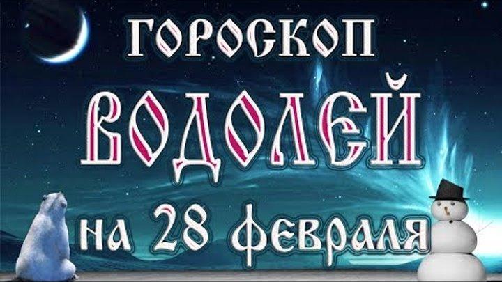 Гороскоп на 28 февраля 2018 года Водолей. Полнолуние через 2 дня