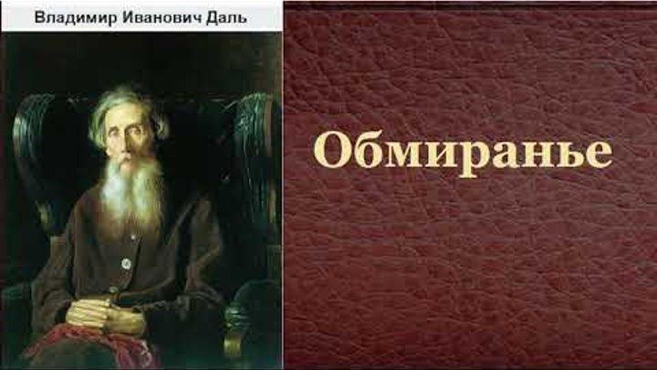 Владимир Иванович Даль. Обмиранье. аудиокнига.