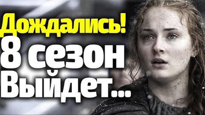 ОКОНЧАТЕЛЬНО! 8 Сезон Игры Престолов в 2019 Году/Новая ВОИНА Сансы