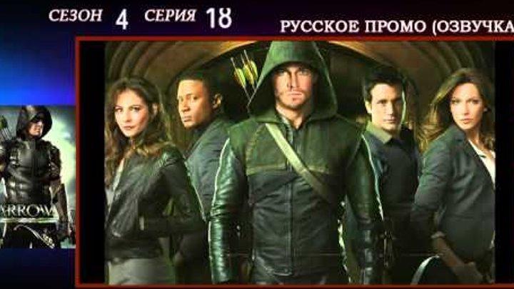 Стрела 4 сезон 18 серия 11:59 - Русское промо, дата выхода, озвучка синопсиса