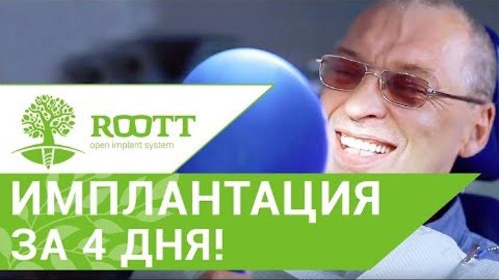 Имплантация зубов нижняя челюсть. 👄 Отзыв об имплантации зубов на нижней челюсти. ROOTT.