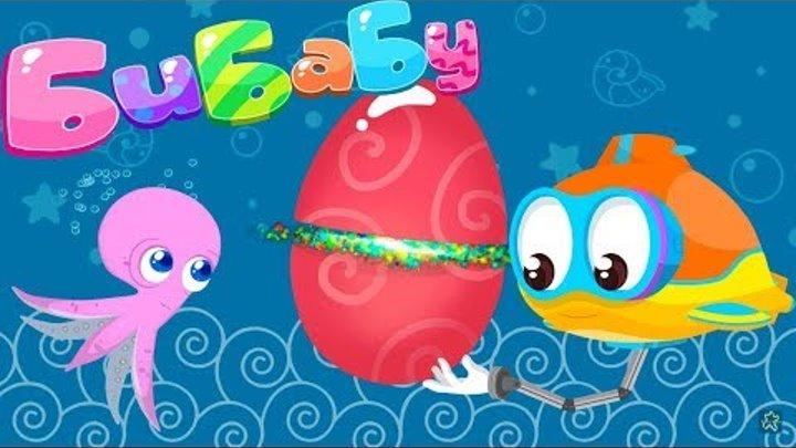 Русалочка Бибабу и её друзья - Званый ужин - Развивающие мультики