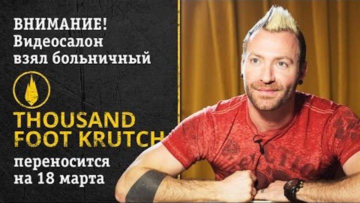 Русские клипы глазами Thousand Foot Krutch (Видеосалон №29) — переносится на 18 марта!