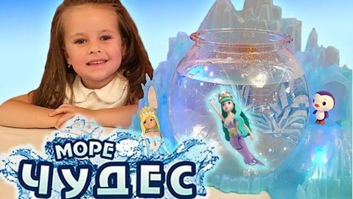 Море чудес Танцующая русалочка Ледяной замок и Северное Сияние.Распаковка.