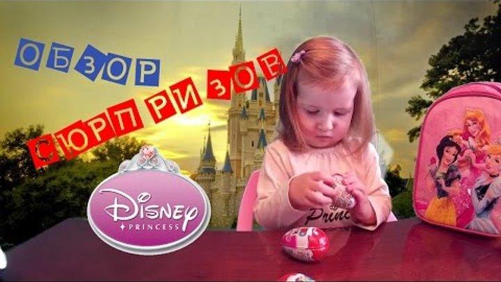 Киндер Сюрприз Принцессы Диснея и их Королевские Питомцы Два месяца нашему каналу!!!