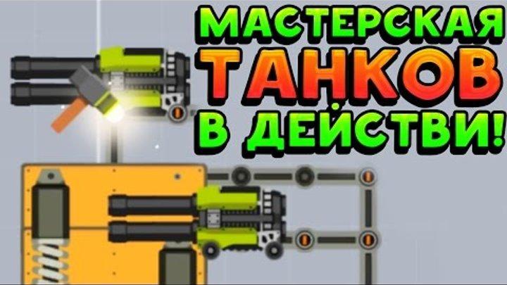 МАСТЕРСКАЯ ТАНКОВ В ДЕЙСТВИИ! - Super Tank Rumble