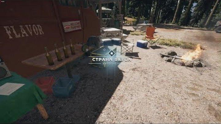 Far Cry 5 дополнительное задание Страна вкуса