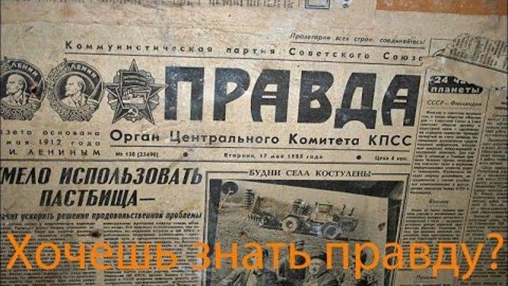 """Канал """"Правда"""". Украинский голодомор 32-33 годов. Только факты."""