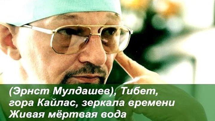 🎥 Эрнст Мулдашев Тибет гора Кайлас зеркала времени Живая мёртвая вода