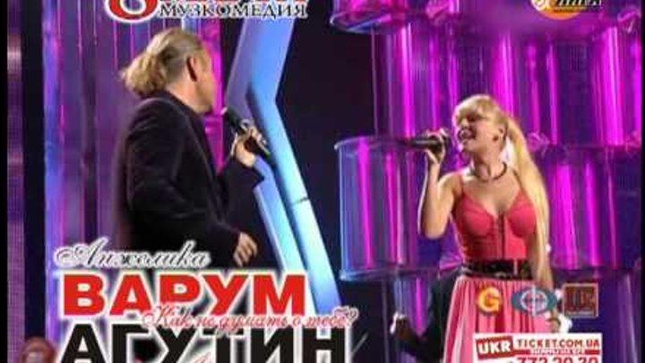 Концерт Леонида Агутина и Анжелики Варум, 08.03.2013